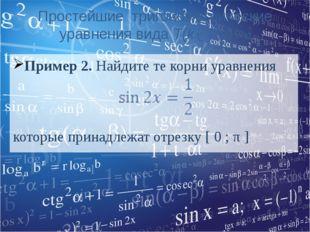Простейшие тригонометрические уравнения вида T(kx + m) = a Пример 2. Найдите
