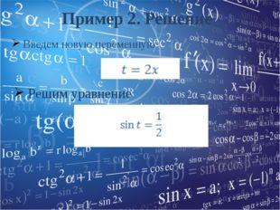 Пример 2. Решение Введем новую переменную Решим уравнение