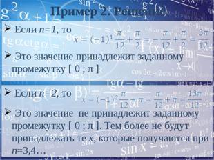 Пример 2. Решение Если n=1, то Это значение принадлежит заданному промежутку