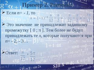 Пример 2. Решение Если n= - 1, то Это значение не принадлежит заданному проме