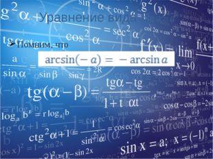 Уравнение вида sin x=a Помним, что