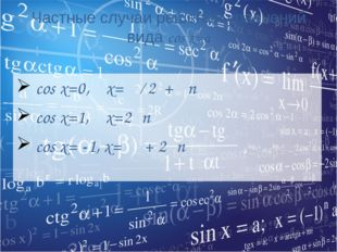 Частные случаи решения уравнений вида cos x=a cos x=0, x= π ∕ 2 + πn cos x=1,