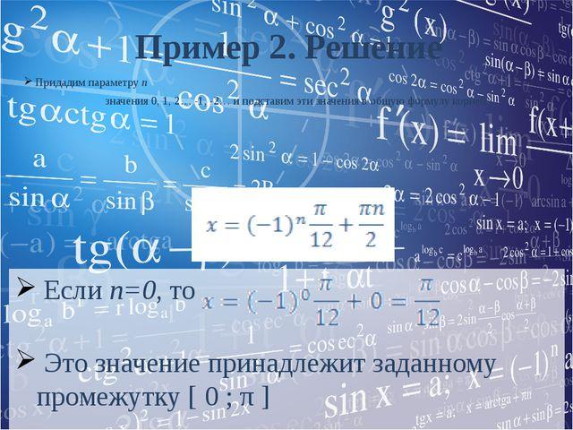 Пример 2. Решение Придадим параметру n значения 0, 1, 2… -1, -2… и подставим...