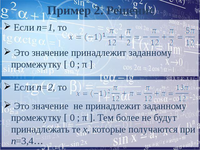 Пример 2. Решение Если n=1, то Это значение принадлежит заданному промежутку...