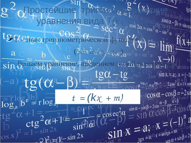 Простейшие тригонометрические уравнения вида T(kx + m) = a T – знак тригономе...