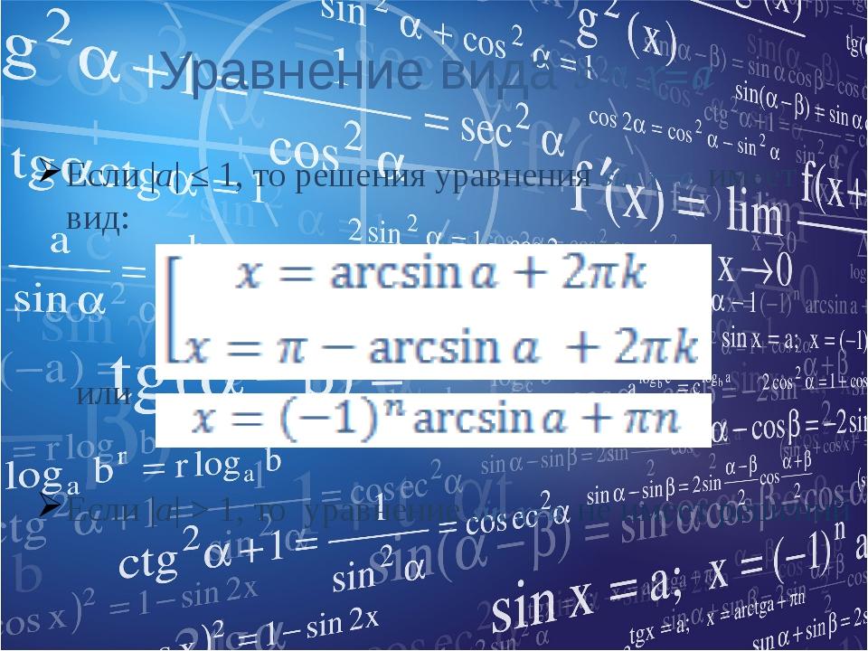 Уравнение вида sin x=a Если |а| ≤ 1, то решения уравнения sin x=a имеет вид:...