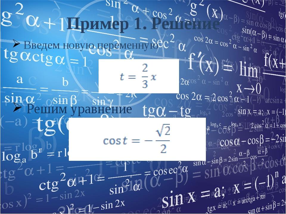 Пример 1. Решение Введем новую переменную Решим уравнение