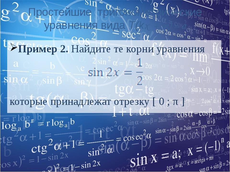 Простейшие тригонометрические уравнения вида T(kx + m) = a Пример 2. Найдите...