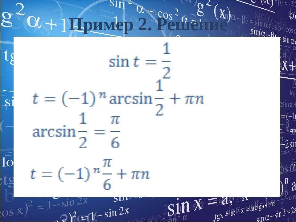 Пример 2. Решение
