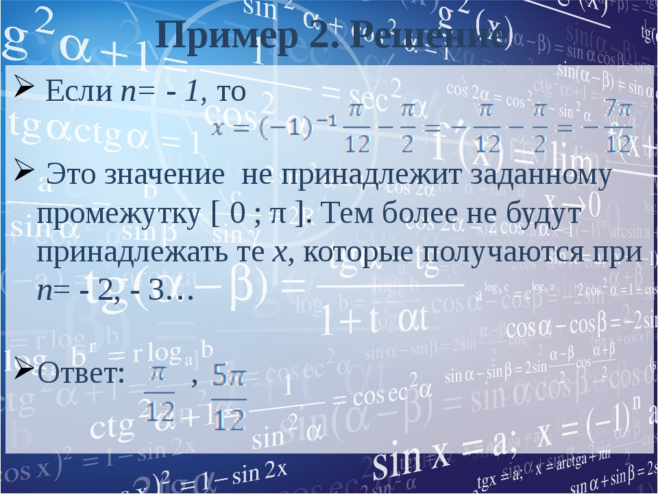 Пример 2. Решение Если n= - 1, то Это значение не принадлежит заданному проме...
