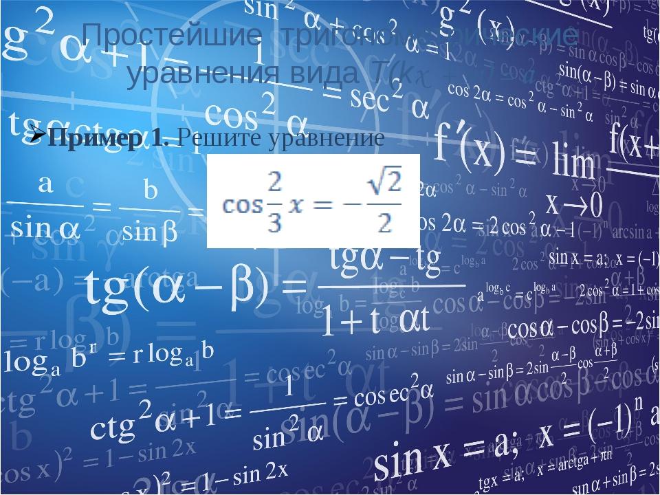Простейшие тригонометрические уравнения вида T(kx + m) = a Пример 1. Решите...