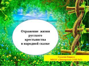 Отражение жизни русского крестьянства в народной сказке Галатин Кирилл МБОУ «