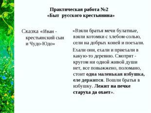 Практическая работа №2 «Быт русского крестьянина» Сказка «Иван - крестьянский