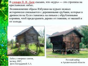 Всловаре В. И. Далясказано, что «куръ» — это стропила на крестьянских избах