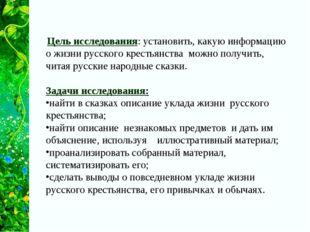 Цель исследования: установить, какую информацию о жизни русского крестьянств