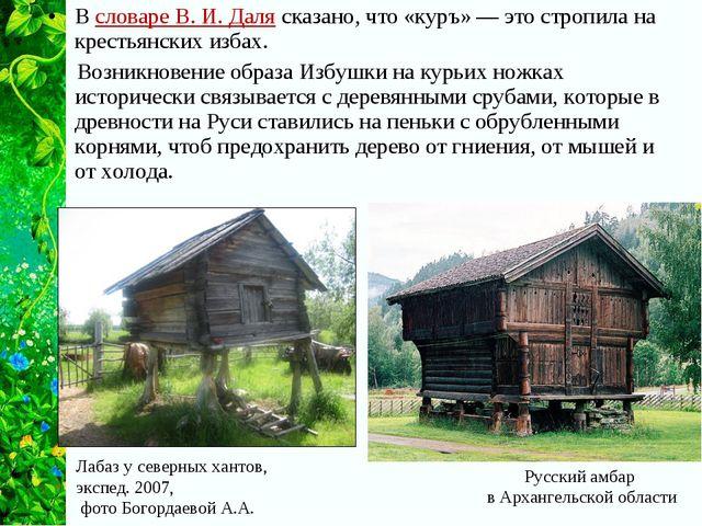 Всловаре В. И. Далясказано, что «куръ» — это стропила на крестьянских избах...