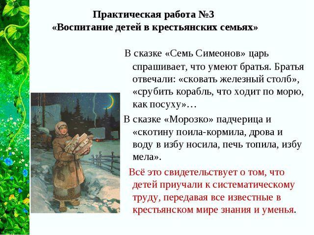 Практическая работа №3 «Воспитание детей в крестьянских семьях» В сказке «Сем...