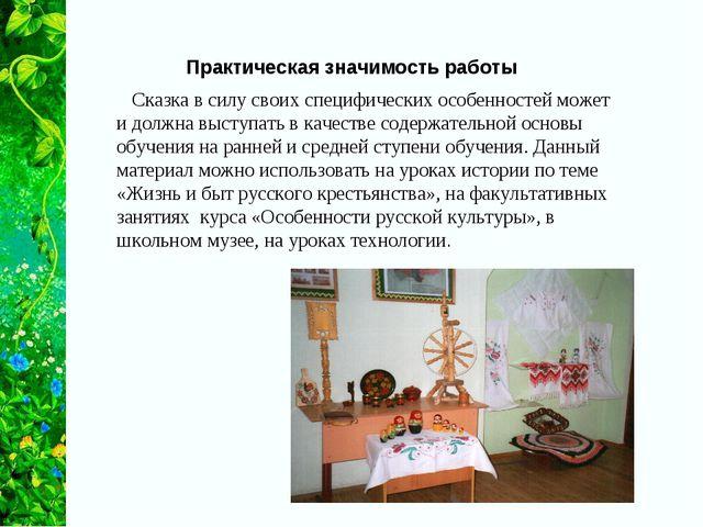 Практическая значимость работы Сказка в силу своих специфических особенностей...