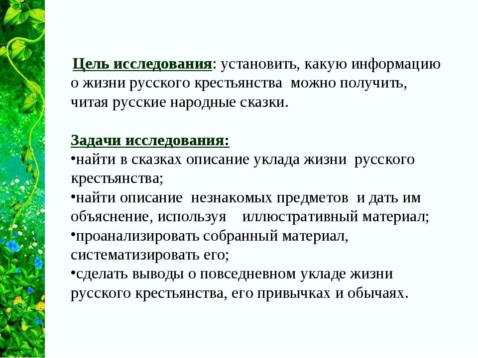 Цель исследования: установить, какую информацию о жизни русского крестьянств...