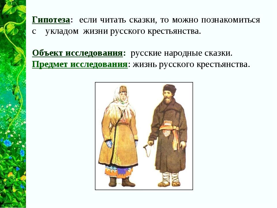 Гипотеза: если читать сказки, то можно познакомиться с укладом жизни русского...