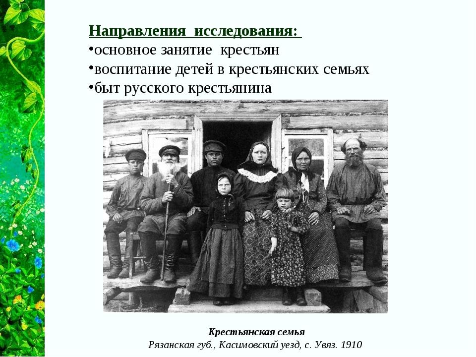 Направления исследования: основное занятие крестьян воспитание детей в кресть...