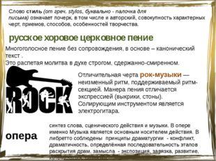 русское хоровое церковное пение Многоголосное пение без сопровождения, в осно