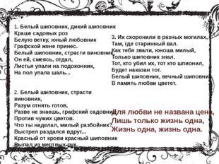 1. Белый шиповник, дикий шиповник Краше садовых роз Белую ветку, юный любовн