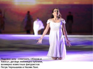 Ледовое шоу - спектакль «Юнона и Авось», детище любимцев публики, всемирно из
