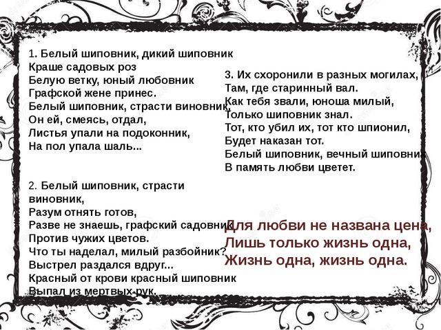 1. Белый шиповник, дикий шиповник Краше садовых роз Белую ветку, юный любовн...