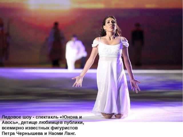 Ледовое шоу - спектакль «Юнона и Авось», детище любимцев публики, всемирно из...