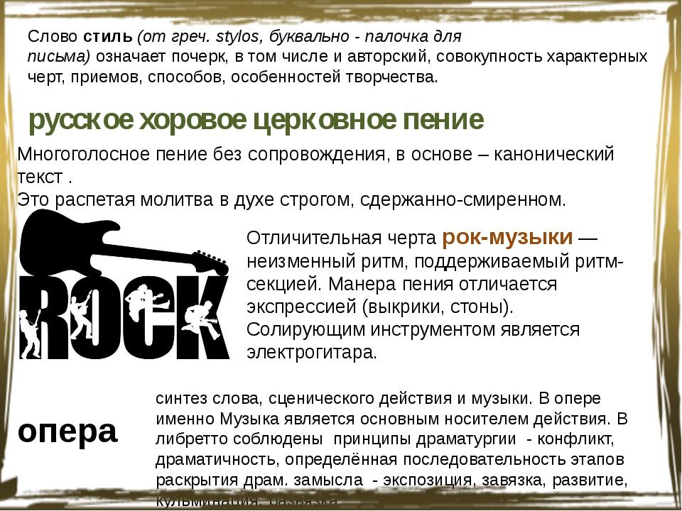 русское хоровое церковное пение Многоголосное пение без сопровождения, в осно...