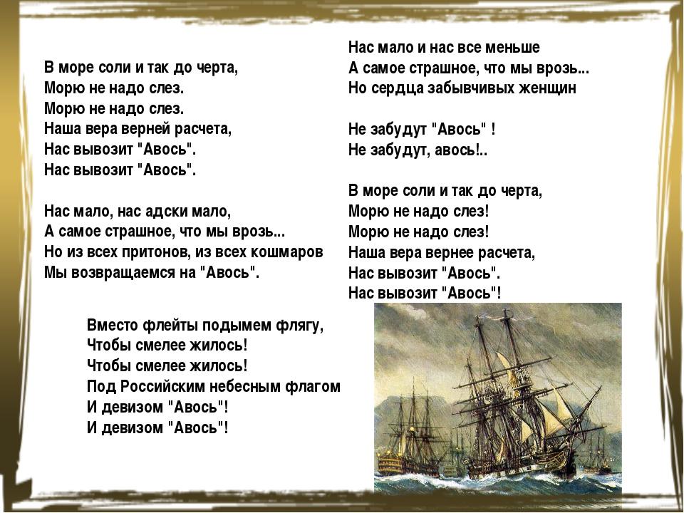 В море соли и так до черта, Морю не надо слез. Морю не надо слез. Наша вера в...