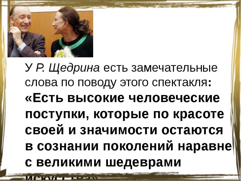 У Р. Щедрина есть замечательные слова по поводу этого спектакля: «Есть высоки...