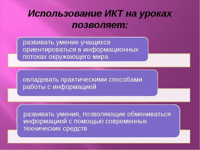 Использование ИКТ на уроках позволяет: