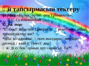 Үй тапсырмасын тексеру 101 бет, «Еңбекқорлық пен Еріншектік», В.С. Сухомлинс