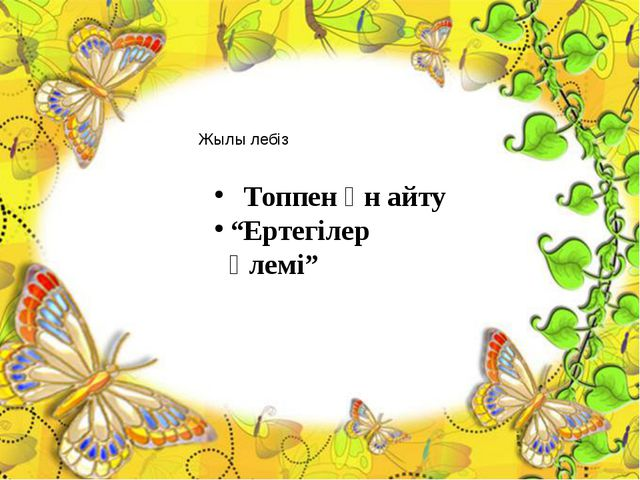 """Жылы лебіз Топпен ән айту """"Ертегілер әлемі"""""""