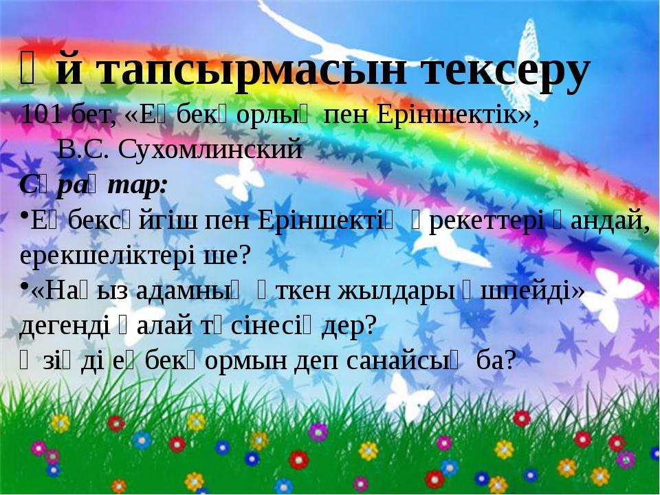 Үй тапсырмасын тексеру 101 бет, «Еңбекқорлық пен Еріншектік», В.С. Сухомлинс...