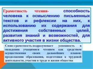 План функциональной грамотности определил 3 области: Грамотность чтения- спо