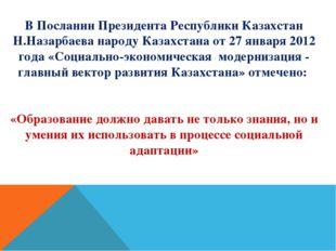 В Послании Президента Республики Казахстан Н.Назарбаева народу Казахстана от