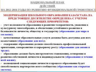 МОДЕРНИЗАЦИЯ ШКОЛЬНОГО ОБРАЗОВАНИЯ КАЗАХСТАНА НА ПРЕДСТОЯЩЕЕ ДЕСЯТИЛЕТИЕ ОПРЕ