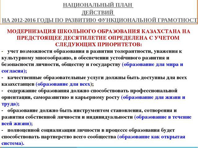 МОДЕРНИЗАЦИЯ ШКОЛЬНОГО ОБРАЗОВАНИЯ КАЗАХСТАНА НА ПРЕДСТОЯЩЕЕ ДЕСЯТИЛЕТИЕ ОПРЕ...