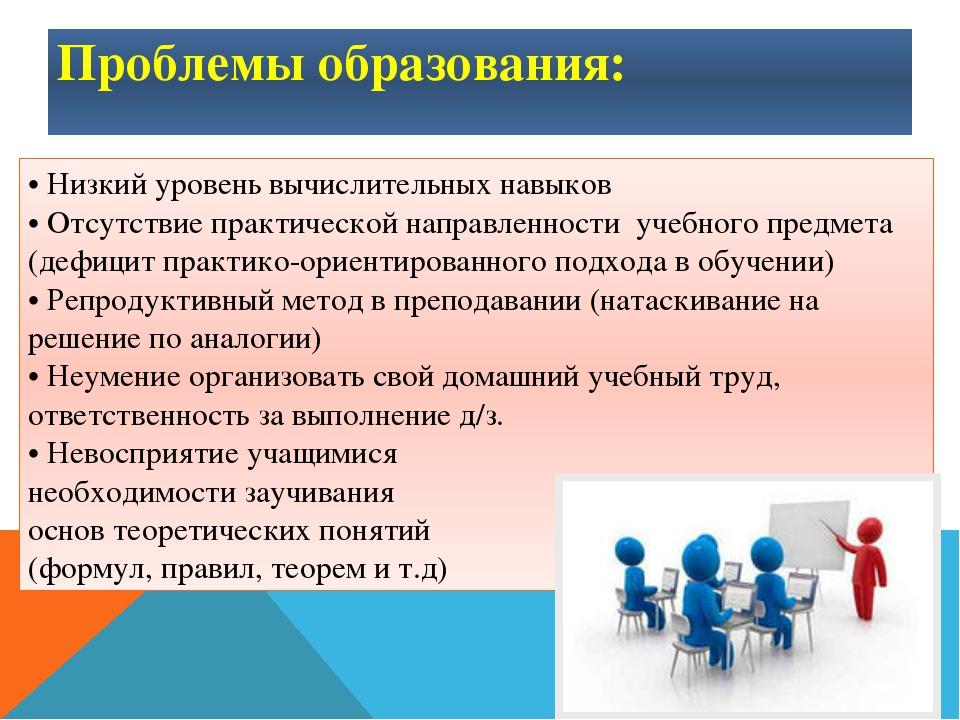 Проблемы образования: • Низкий уровень вычислительных навыков • Отсутствие п...