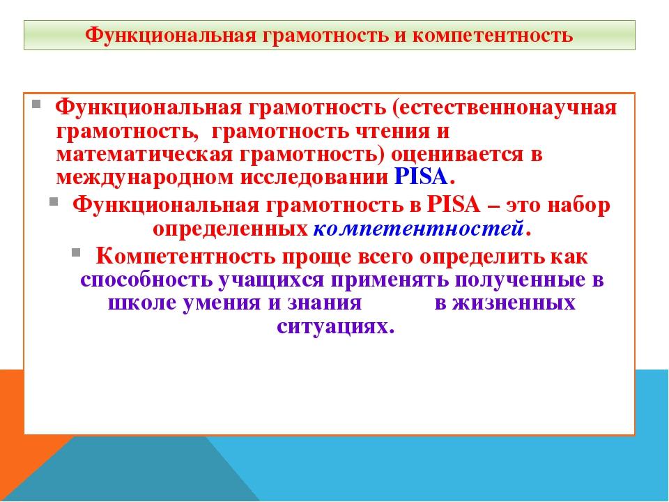 Функциональная грамотность и компетентность Функциональная грамотность (есте...
