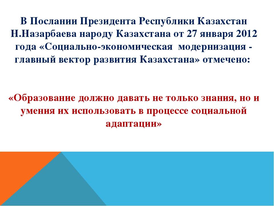 В Послании Президента Республики Казахстан Н.Назарбаева народу Казахстана от...