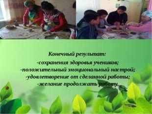 Конечный результат: -сохранения здоровья учеников; -положительный эмоциональ