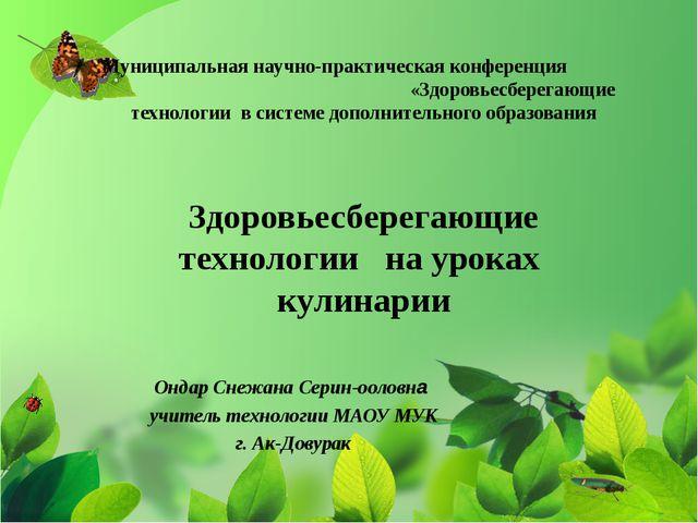 Муниципальная научно-практическая конференция «Здоровьесберегающие технологи...
