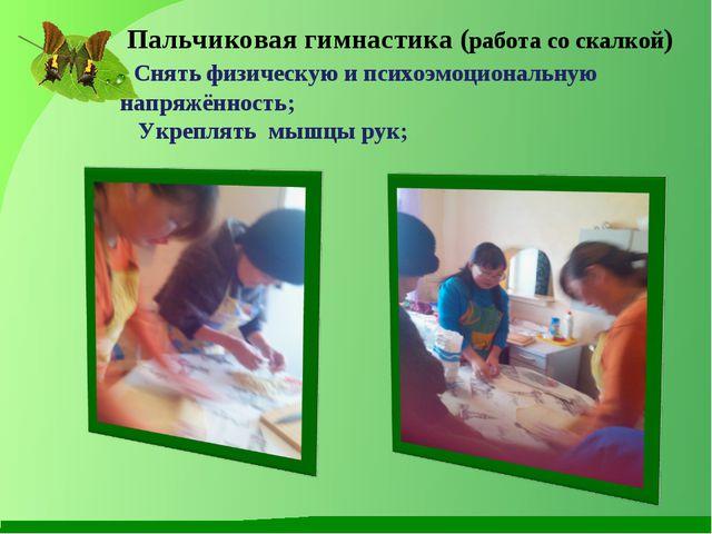 Пальчиковая гимнастика (работа со скалкой) Снять физическую и психоэмоционал...