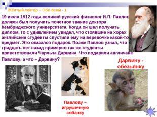 Жёлтый сектор – Обо всем - 1 19 июля 1912 года великий русский физиолог И.П.