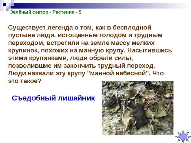 Зелёный сектор - Растения - 5 Существует легенда о том, как в бесплодной пуст...