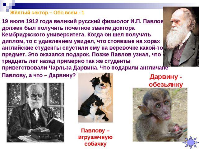 Жёлтый сектор – Обо всем - 1 19 июля 1912 года великий русский физиолог И.П....